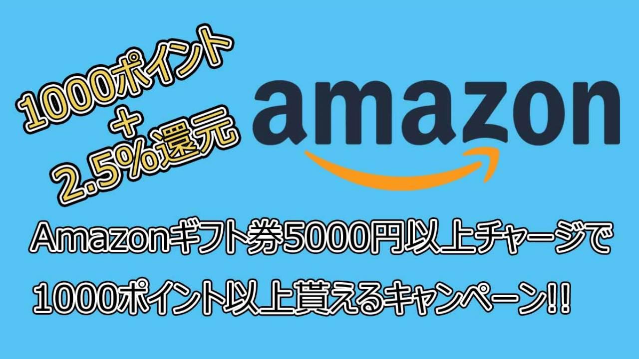amazon gift キャンペーン