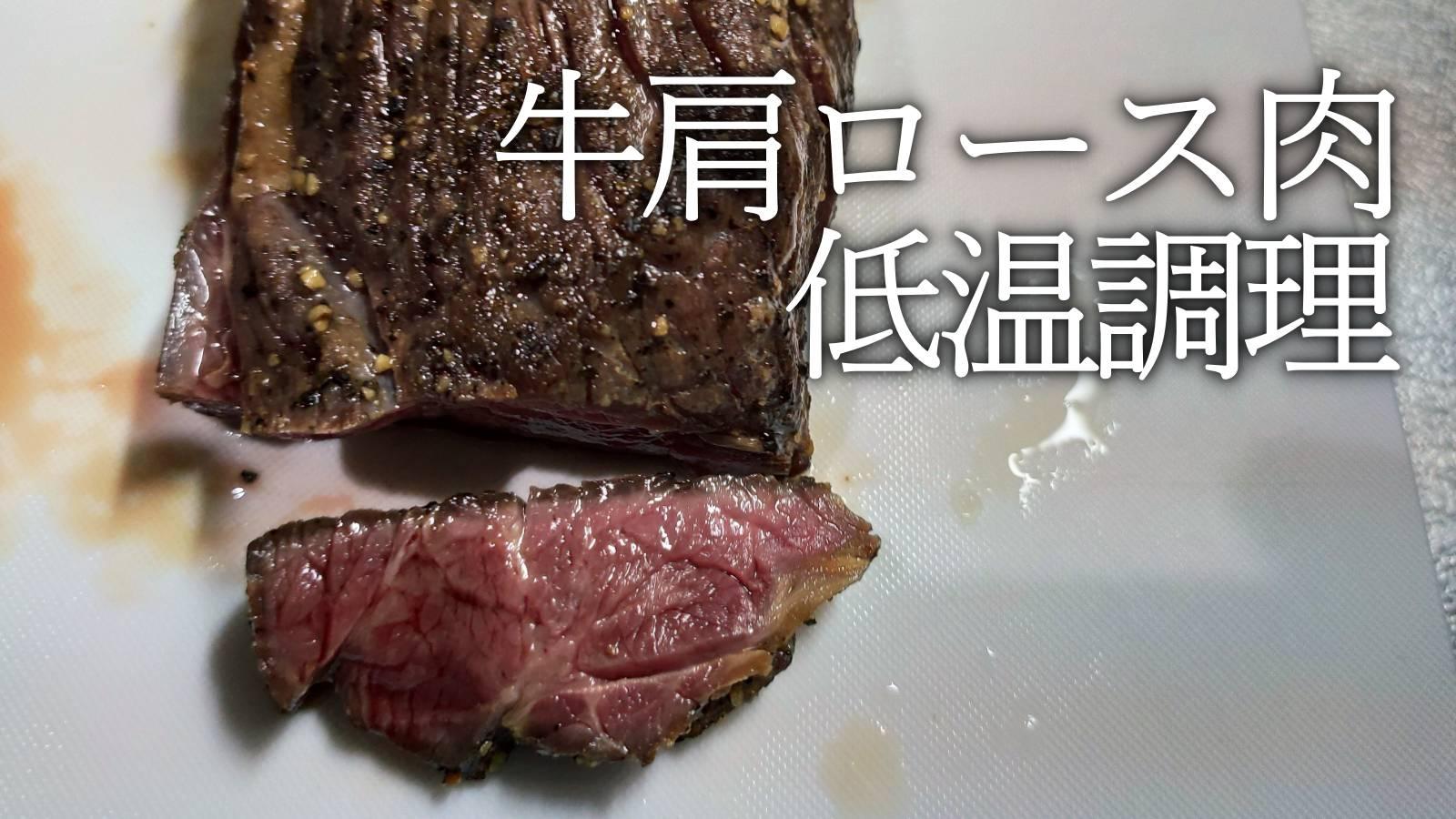 牛肩ロース肉 低温調理